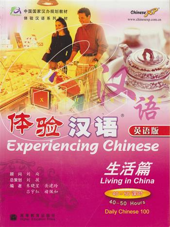 9787040187472 - Experiencing chinese: living in china