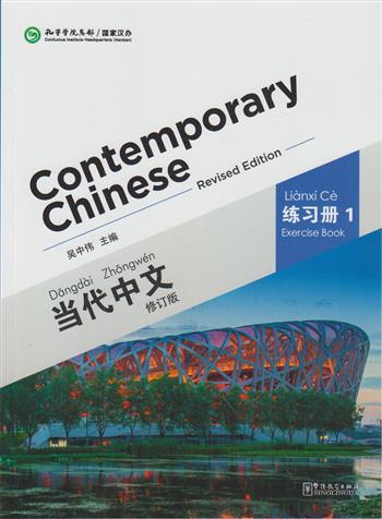 9787513806183 - Contemporary chinese 1 exercise book